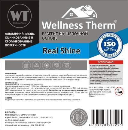 Реагент на щелочной основе WellnessTherm REAL SHINE 10л.