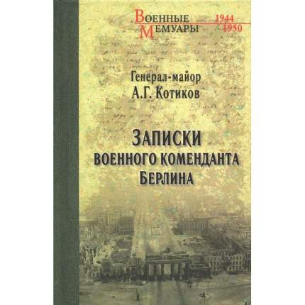 Книга Записки военного коменданта Берлина.котиков А.г.