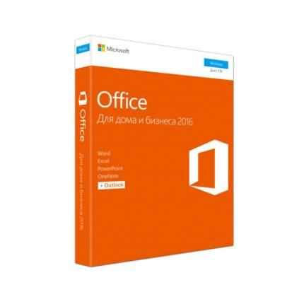 Офисная программа Microsoft Office 2016 для дома и бизнеса RUS 32-bit/x64
