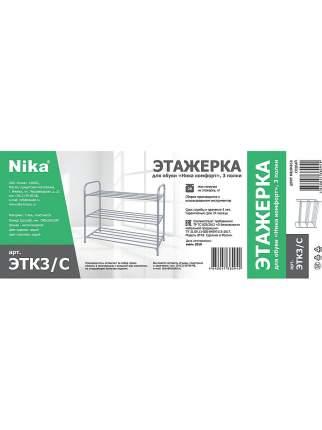 Этажерка для обуви НИКА КОМФОРТ 3 ЭТК3/С, 79х33х59 см, серый