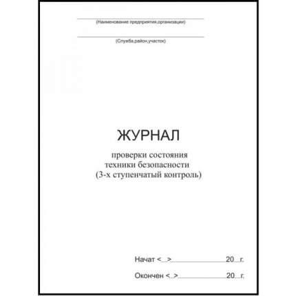 Журнал проверки состояния техники безопасности (3-х ступенчатый контроль)