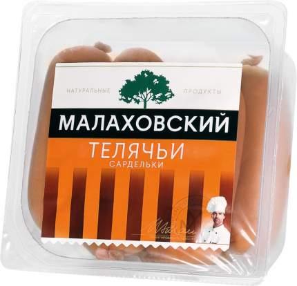 Сардельки Малаховский Телячьи, 540 г