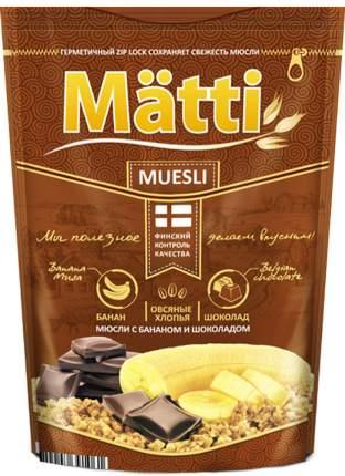Мюсли Matti с бананом и шоколадом, 250 г