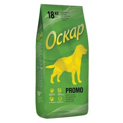 Сухой корм для собак Оскар Promo, с говядиной, 18 кг