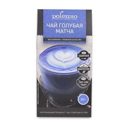 Голубой чай Матча Polezzno 50г Таиланд