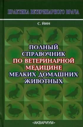 Полный справочник по ветеринарной медицине мелких домашних животных