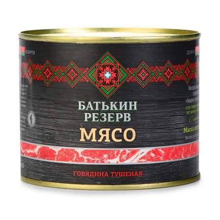 Говядина тушеная Батькин резерв 525г ж/б Беларусь