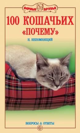 Книга 100 кошачьих «почему». Вопросы и ответы