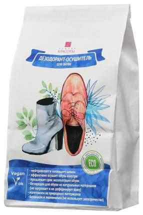 Дезодорант для обуви Биобьюти D587
