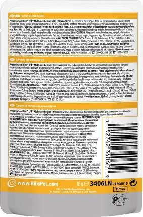 Влажный корм для кошек Hills Prescription Diet c/d Multicare Urinary Care курица 85г 12шт