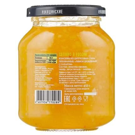 Лимоны Лукашинские протертые с сахаром 450г Россия