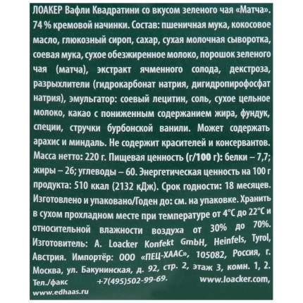 """Вафли Loacker Квадратини со вкусом зелёного чая """"Матча"""" 220г Австрия"""
