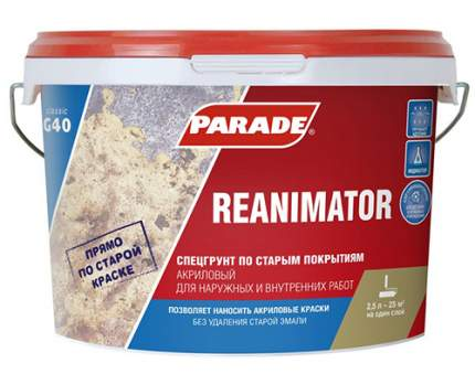 Спецгрунт PARADE Reanimator G40 по старым покрытиям  2,5л