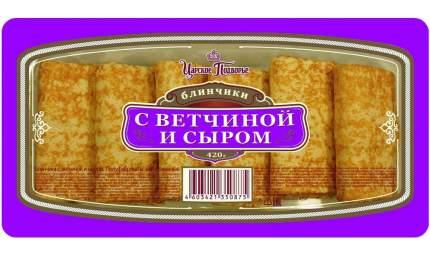 Блинчики Царское Подворье с ветчиной и сыром замороженные,420 г