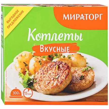 Котлеты Мираторг вкусные, 300 г