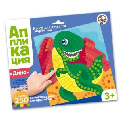 Набор для творчества Аппликация Динозавр Десятое Королевство 02801ДК
