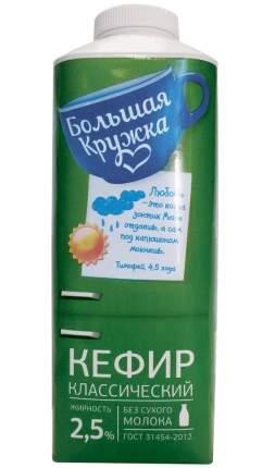 Кефир Большая Кружка Легкий 2,5%, 720 г, БЗМЖ
