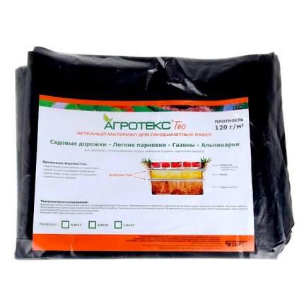 Геотекстиль Агротекс Гео 120 с ультрафиолетовым стабилизатором, 1,6х12 м