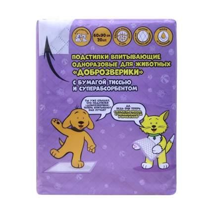 Пеленки для животных Доброзверики с бумагой тиссью и суперабсорбентом, 60х90 см, 20шт