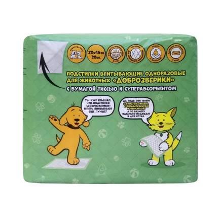 Пеленки для животных Доброзверики с бумагой тиссью и суперабсорбентом, 30х45 см, 20шт