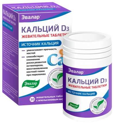 Кальций D3 со вкусом апельсина, 30 жевательных таблеток, Эвалар