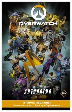 Overwatch: Антология. Том 1 (полная)