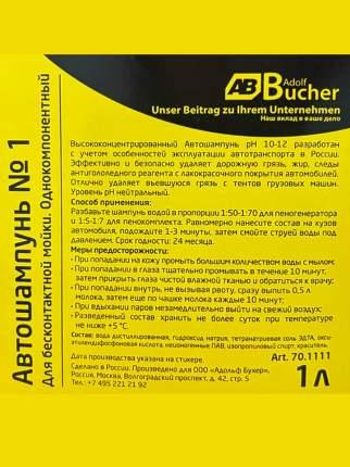 Автошампунь №1 однокомпонентный для БКМ, красный, 1 литр, Adolf Bucher