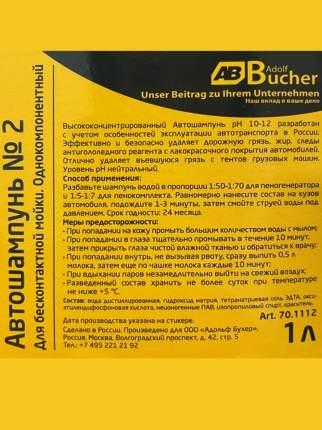 Автошампунь №2 Active+ однокомпонентный для БКМ, красный, 1 литр, Adolf Bucher