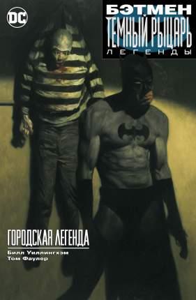 Комикс Бэтмен: Темный рыцарь. Легенды: Городская легенда (мягк. обл.)
