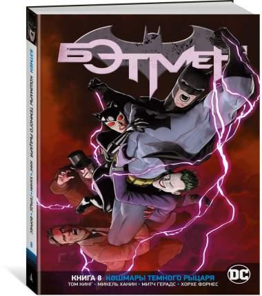 Комикс Вселенная DC. Rebirth. Бэтмен. Книга 8. Кошмары Темного Рыцаря