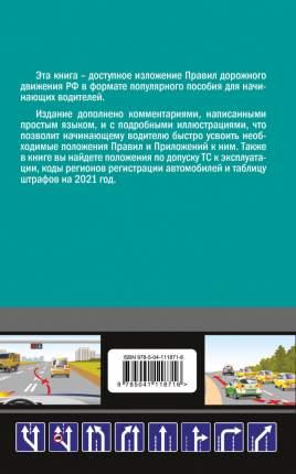 """Книга ПДД 2021 для """"чайников"""""""