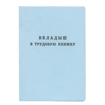 "Бланк документа ""Вкладыш в трудовую книжку"", 88х125 мм, Гознак"