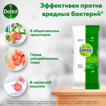 Влажные салфетки Dettol Антибактериальные для рук 10 шт