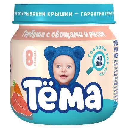Пюре Тёма Горбуша с овощами и рисом с 8 месяцев - 100 г