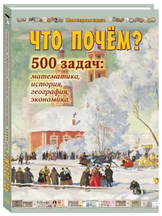 Что почём? 500 задач: математика, история, география, экономика