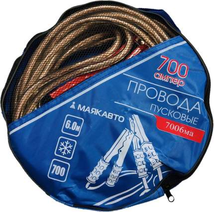 Провода пусковые 700 ампер 6 метров МАЯКАВТО