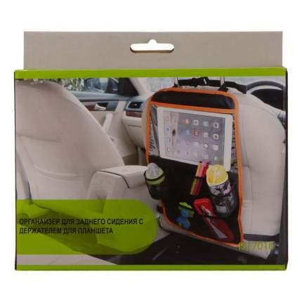 Органайзер для заднего сидения с держателем для планшета 33 х 56 см