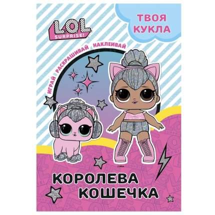 Раскраска детская ND Play с наклейками и большой куклой LOL Surprise! Королева Кошечка