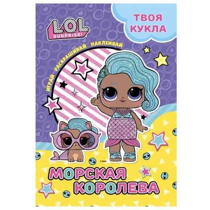 Раскраска детская ND Play с наклейками и большой куклой L.O.L Surprise! Морская королева