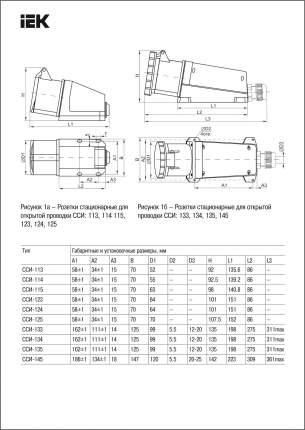 Розетка IEK 113 стационарная 2Р+РЕ 16А 220В IP44