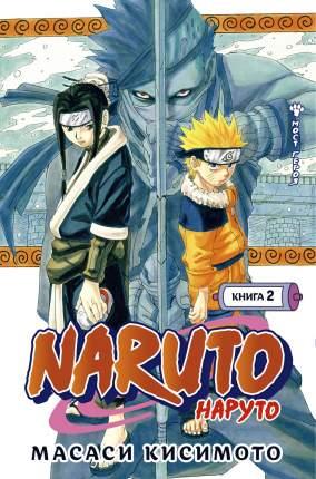 Манга Naruto. Наруто. Книга 2. Мост героя
