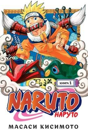Манга Naruto. Наруто. Книга 1. Наруто Удзумаки