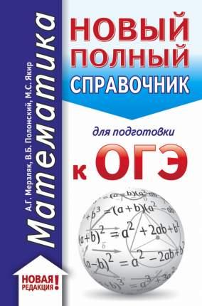 Книга ОГЭ. Математика (70x90/32). Новый полный справочник для подготовки к ОГЭ