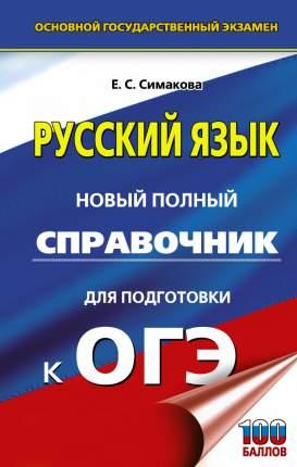 Книга ОГЭ. Русский язык. Новый полный справочник для подготовки к ОГЭ