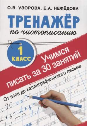 Книга Тренажер по чистописанию. 1 класс. Учимся писать всего за 30 занятий. От азов до ...