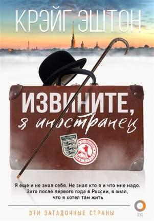 Книга Извините, я иностранец