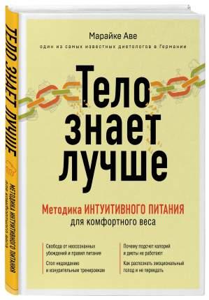 Книга Тело знает лучше. Методика ИНТУИТИВНОГО ПИТАНИЯ для комфортного веса