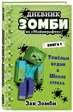 Книга Дневник Зомби из «Майнкрафта». Книга 1. Тяжёлые будни в Школе Страха