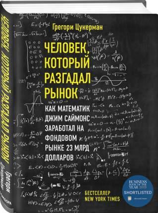 Книга Человек, который разгадал рынок. Как математик Джим Саймонс заработал на фондовом...