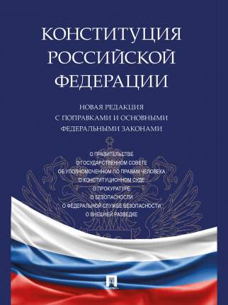 Книга Конституция РФ. Новая редакция с поправками и основными федеральными законами